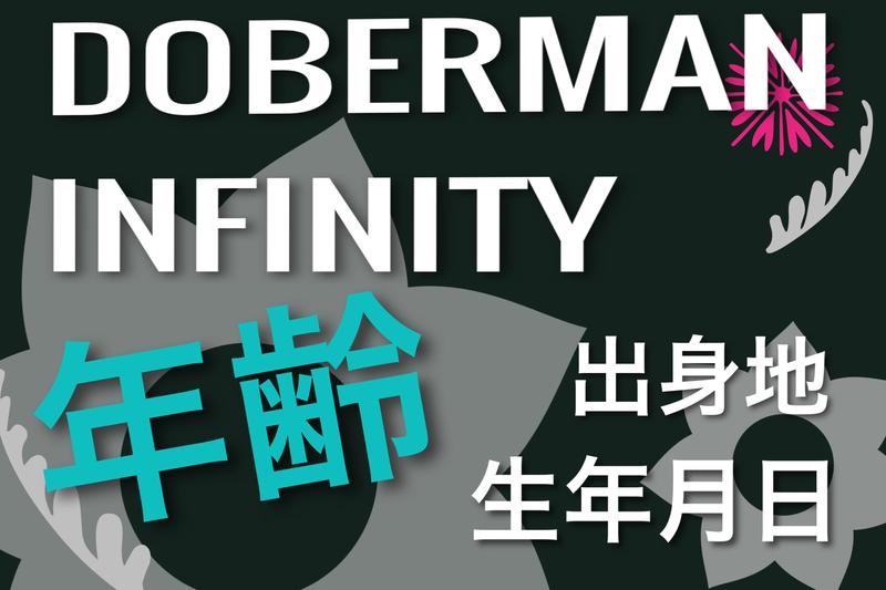 DOBERMAN INFINITY年齢・生年月日・出身地