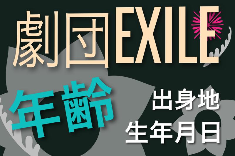 劇団EXILE年齢・生年月日・出身地
