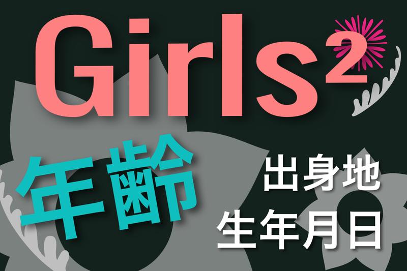 Girls²年齢・生年月日・出身地