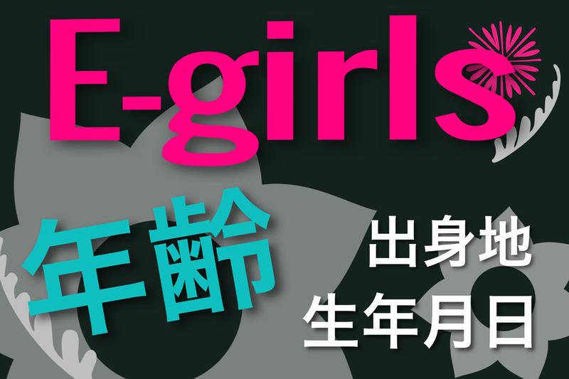 E-girls年齢・生年月日・出身地