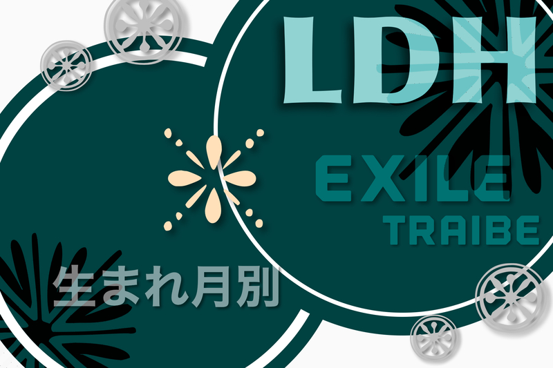 LDH:EXILE TRIBE 月別生まれ