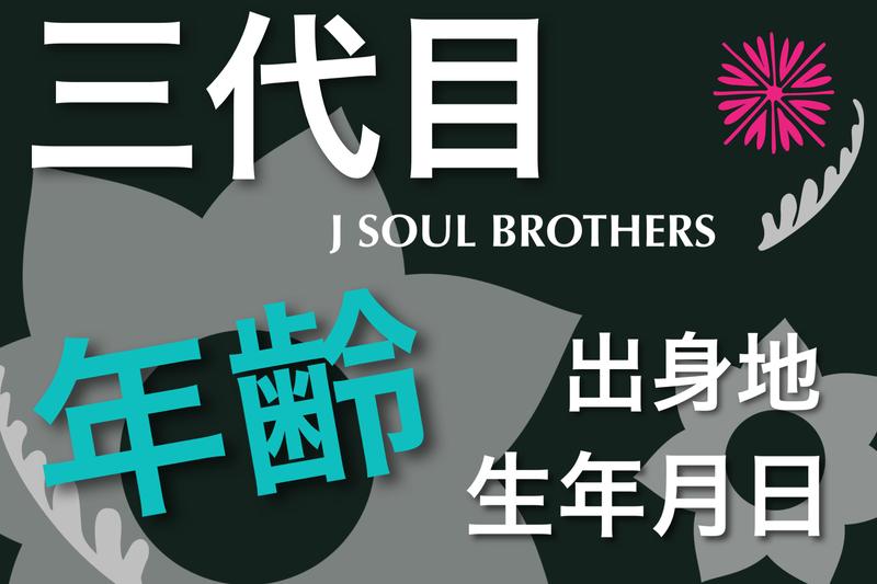 三代目 J Soul Brothers年齢・生年月日・出身地