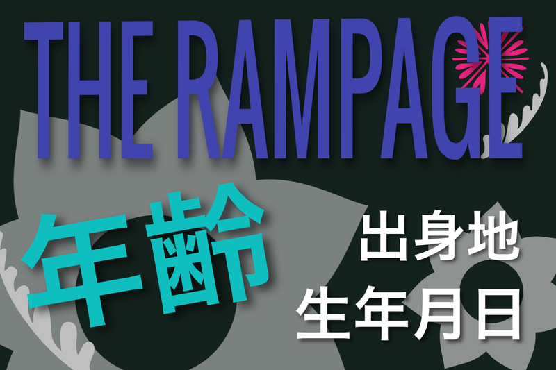 THE RAMPAGE年齢・生年月日・出身地