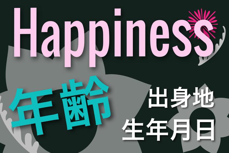 Happiness年齢・生年月日・出身地