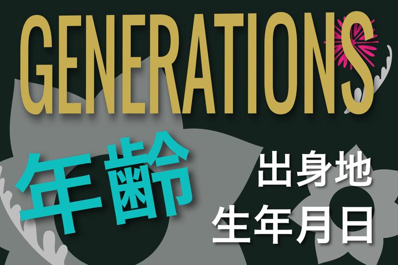GENERATIONS年齢・生年月日・出身地
