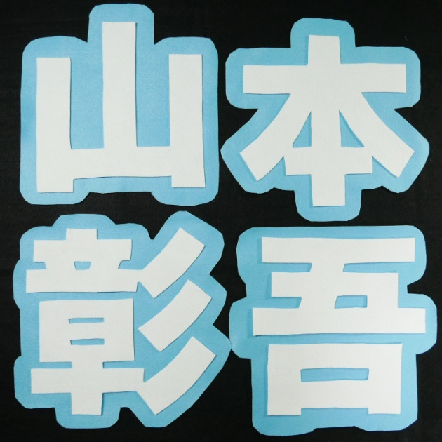 山本彰吾ネームタオルフェルトver